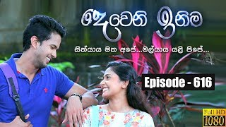Deweni Inima | Episode 616 18th June 2019 Thumbnail