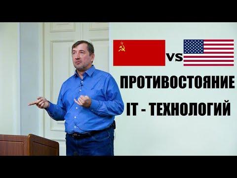 Компьютеры: СССР Vs США.   «ЗНАНИЕ - СИЛА»