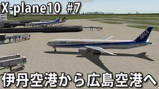 伊丹空港から広島空港への短距離フライト 【X-plane10 実況 #7】 thumbnail
