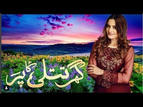 Ae mere Khuda Ost of Ghar Titli ka par - By Sahir_ali_bagga