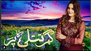 Download lagu Ae mere Khuda Ost of Ghar Titli ka par - By Sahir_ali_bagga