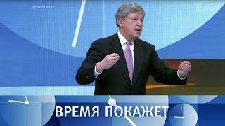 Григорий Явлинский. Время покажет. Выпуск от20.11.2017