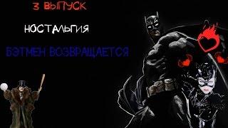 3 Выпуск - Бэтмен возвращается.