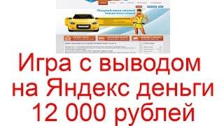 Игра с выводом на Яндекс деньги - 12 000 рублей