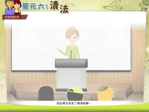 TMU_MOOCS-本草學-WEEK3-2-何謂清法