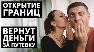 Когда откроют границы Новости туризма