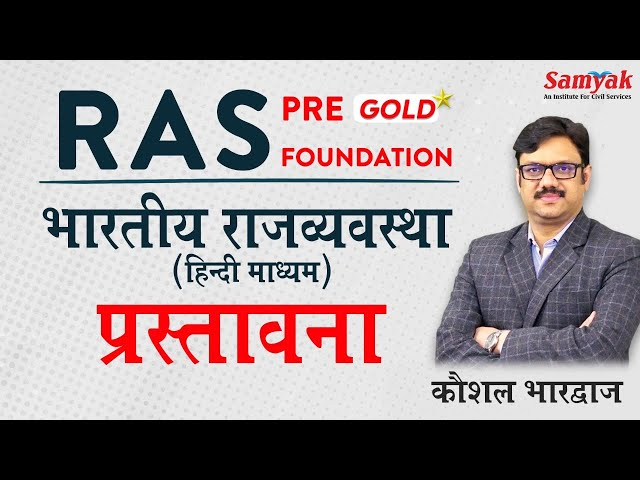 Indian Polity, Preamble of the Indian Constitution by Kaushal Bhardwaj #6 RAS Pre Gold & Foundation