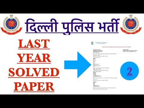 DELHI POLICE CONSTABLE PREVIOUS YEAR PAPER