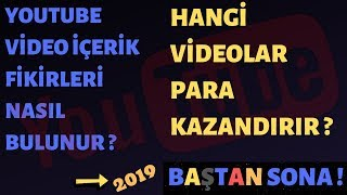YOUTUBE ÖZGÜN VİDEO İÇERİK FİKİRLERİ ÜRETME/ VİDEO ANALİZ/ YOUTUBE VİDEO PARA KAZANMA [2019]