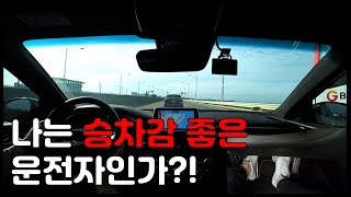 [초보운전꿀팁]  승차감 좋게 운전하는 방법은?