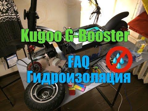 Полная разборка и гидроизоляция электросамоката KUGOO G-BOOSTER.