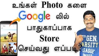 How To store your photos in google on your mobile - Tamil Tech  loud oli