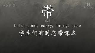 Chinese HSK 3 vocabulary 带 (dài), ex.4, www.hsk.tips