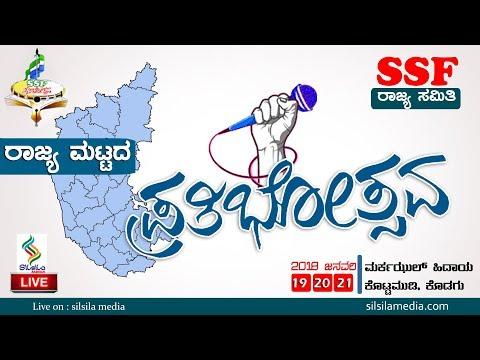 Prathibothsava 2017-18 SSF Karnataka State Day-2 (part-2)