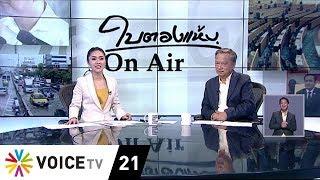 ใบตองแห้ง-onair-อนุรักษ์นิยมไทยชอบการเมืองน้ำเน่า