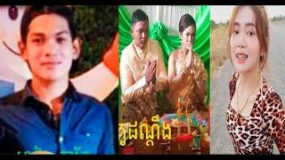 ស្រីស្អាតរូបស្រស់សង្ស័យរត់ចោលគូរដណ្តឹងទៅតាមសង្សារហើយប្រឌិតរឿងគេចាប់បញ្ជូលរថយន្តត|Khmer News Sharing