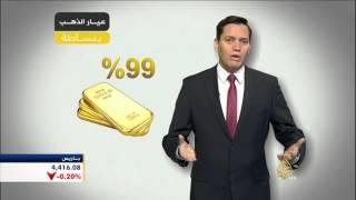 كلما زادت نقاوة الذهب زاد سعره