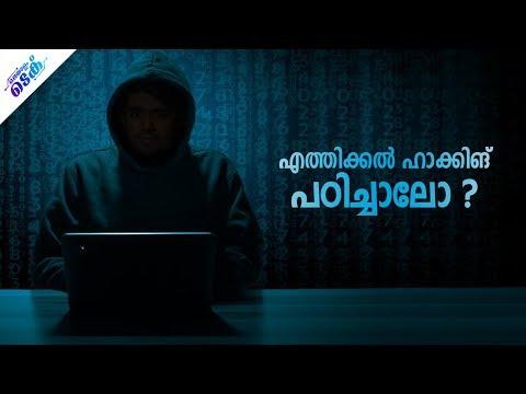 എത്തിക്കൽ ഹാക്കിങ് പഠിച്ചാലോ ? Malayalam Tech Video