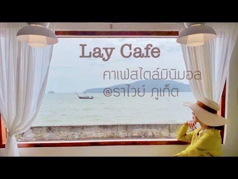 Phuket Cafe@ Lay Cafe