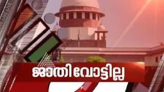 NEWS HOUR 02/01/17 Asianet News Debate Full