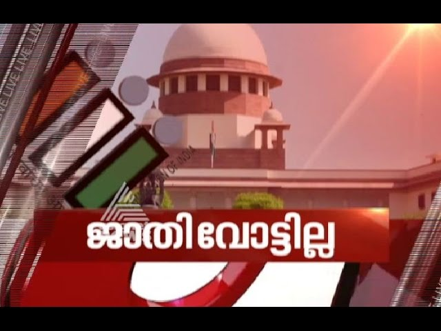 Politicians cannot seek votes in name of caste, creed or religion | News Hour 2 Jan 2017