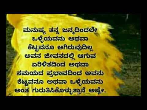 Kannada Inspirational Quotes Kannada Motivational Sppech Kannada