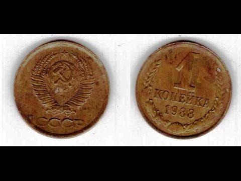 Монета 1 копейка 1988 года стоимость цена банкноты 1961 года