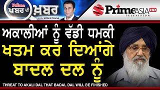 Prime Khabar Di Khabar 629 Threat to Akali Dal that Badal Dal will be Finished