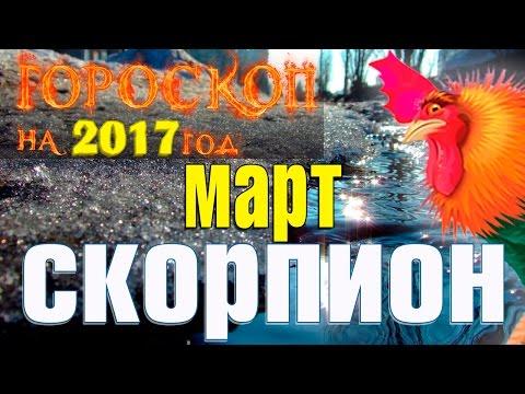 гороскоп скорпиона на март 2017 работа