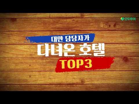 담당자가 추천하는 대만호텔 TOP 3!