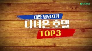 담당자가 추천하는 대만호텔 TOP 3 !