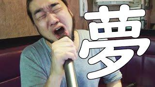 HIKAKIN&SEIKINの「夢」歌ってみた【シバター】