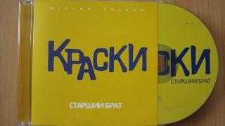 Фарби - Старший брат (Жовтий альбом) / розпакування cd /