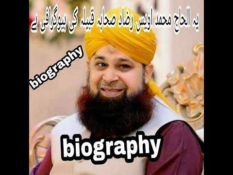 brief-biography-of-alhaj-muhammad-owais-raza-qadri-sahab-l-must-watch-l