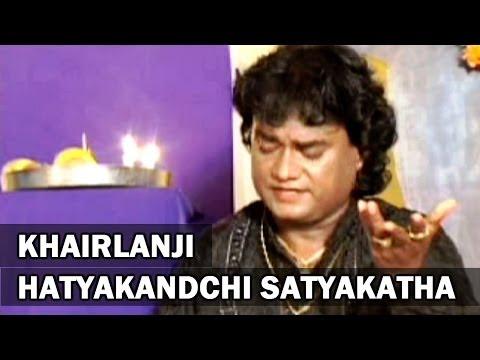 Khairlanji Hatyakandchi Satyakatha (Marathi) - Pralhad Shinde, Anand Shinde