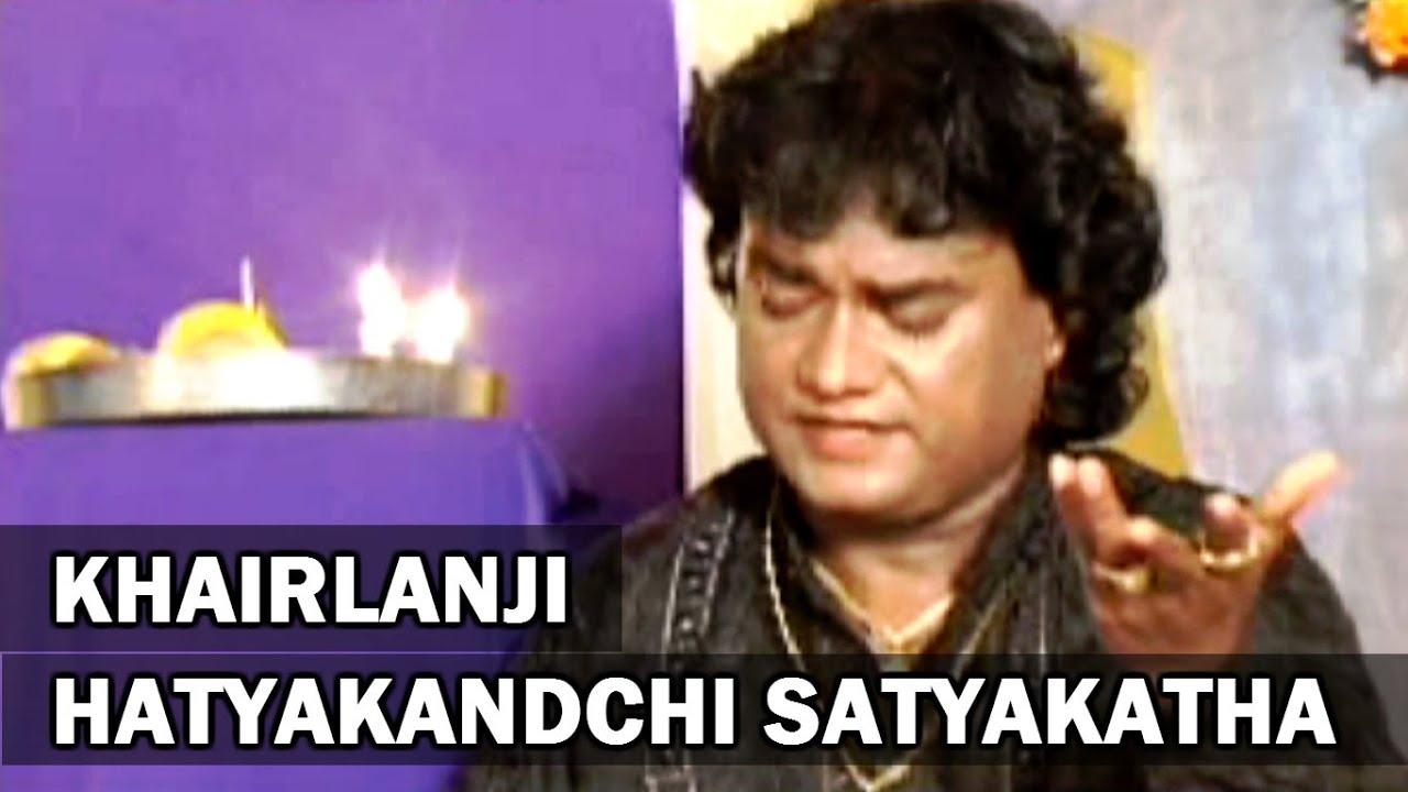 Download Khairlanji Hatyakandchi Satyakatha (Marathi) - Pralhad Shinde, Anand Shinde