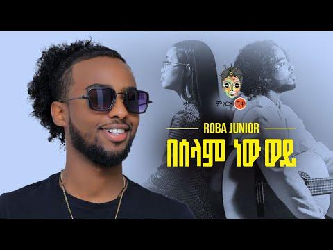 Ethiopian Music : Roba Junior (በሰላም ነው ወይ) - New Ethiopian Music 2021( )