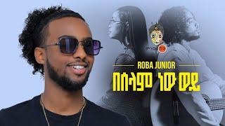 Etiyopya Müziği: Roba Junior - Yeni Etiyopya Müziği 2021 (Resmi Video)