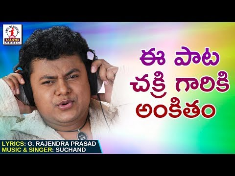 Music Director Chakri Birthday Special Song | Telugu Private Songs | Lalitha Audios And Videos