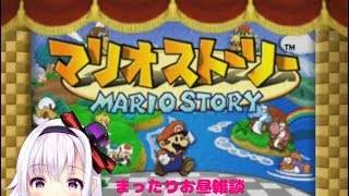 [LIVE] 【NINTENDO64】ぺらぺらの冒険【マリオストーリー】