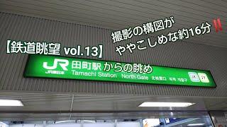 【鉄道眺望 vol.13】 JR山手線・京浜東北線 田町駅付近からの眺め