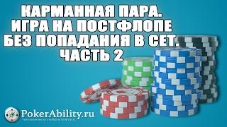 Покер обучение | Карманная пара. Игра на постфлопе без попадания в сет. Часть 2
