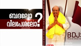 News Hour 06/12/15 Asianet News Channel