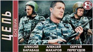 Цепь (2009). 8 серия. Детектив, боевик. 📽