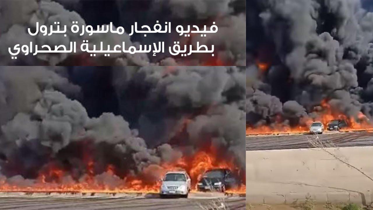 لحظة انفجار ماسورة بترول بطريق الإسماعيلية الصحراوي
