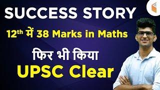 Success Story of Jagdish Bangarwa | Selected in UPSC 2018 | Congratulations