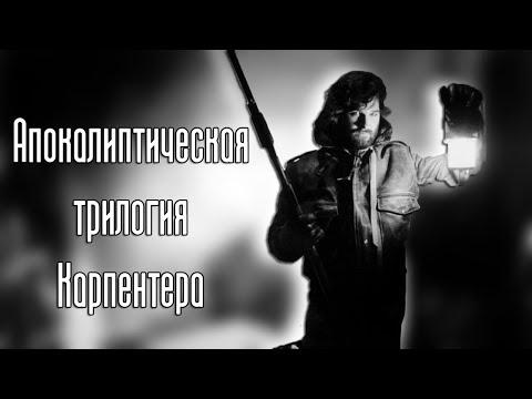 Фильмы Джона Карпентера — АПОКАЛИПСИС уже НАСТУПИЛ!
