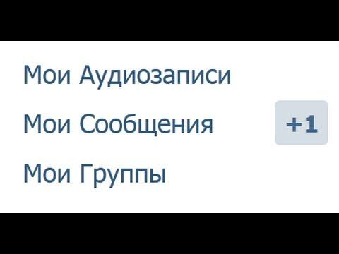 Как удалить сообщение, отосланное ВКонтакте :: в контакте