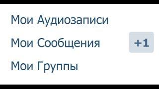 Смотреть видео  если вконтакте висит сообщение