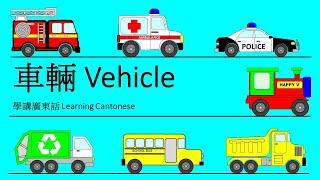 Learning Cantonese 學廣東話, Vehicle 車輛, Kids Songs 兒歌, The Wheels on the Bus